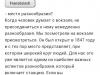 mobile_ansicht_russisch